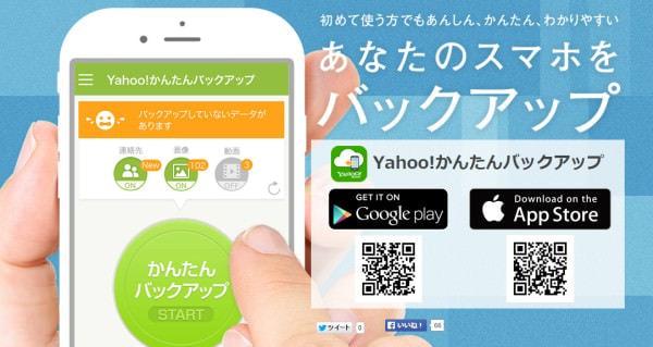 ヤフーの簡単/便利/安心なスマホ用アプリ「Yahoo!かんたんバックアップ」、OS/キャリア非依存