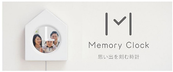 """博報堂、""""家族の思い出を刻む時計""""を開発--写真を撮影された日付と連動させて表示"""