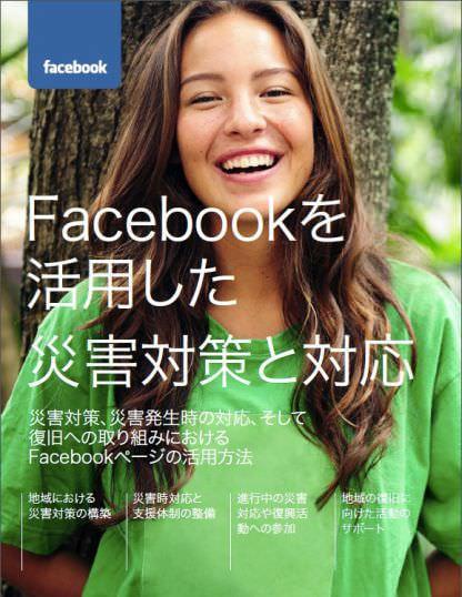 Facebook で災害対策、情報収集や配信など
