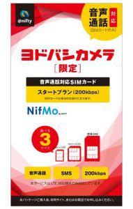 「ヨドバシカメラ限定 NifMo 音声通話対応SIMカード スタートプラン」イメージ