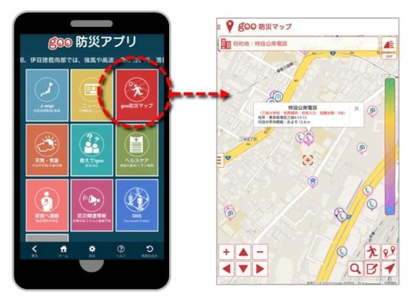 「goo地図」「goo防災アプリ」に公衆電話の設置場所を掲載、アプリはオフライン中も使用可能