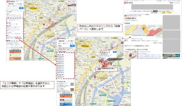 goo地図の画面イメージ