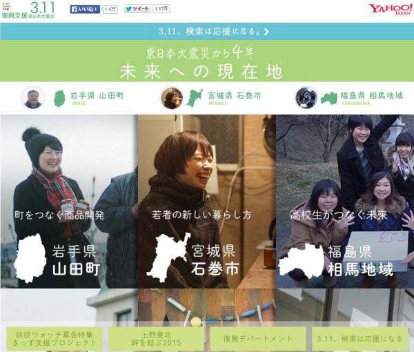 ヤフー、特設サイト「東日本大震災から4年、未来への現在地」開設、「3.11検索」とも連動