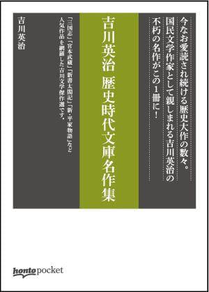 ハイブリッド読書端末「honto pocket」、今度は吉川英治の歴史小説などを販売
