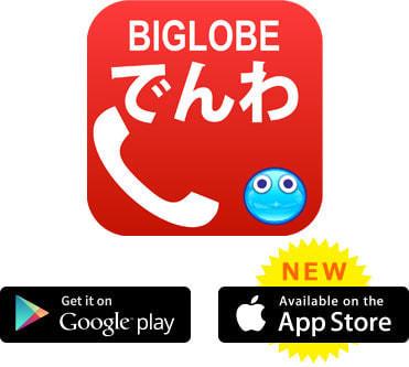 iPhone でも通話料が半額に!「BIGLOBEでんわ」の iOS アプリ登場