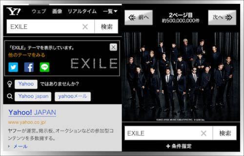 「Yahoo! 検索」に EXILE きせかえテーマ登場!