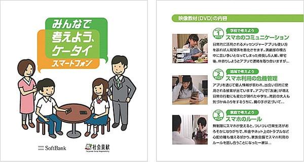 ネットいじめをどう防ぐ?--ソフトバンク、青少年向けの新教材を制作