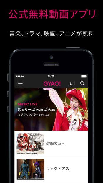「GYAO!」アプリが Chromecast と Android TV に正式対応