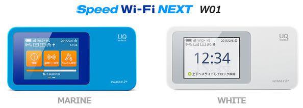 UQ モバイル Wi-Fi ルータ、ソフトウェア更新で CA に対応