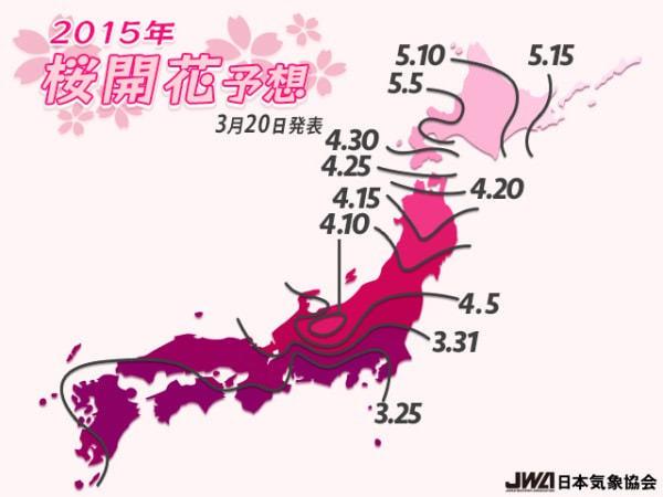 3月20日発表の桜開花予想