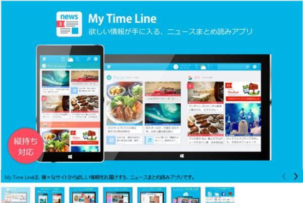 ニュースアプリ「My Time Line」で動画ニュースを配信