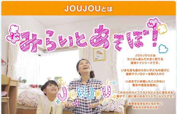 「遊育」トイ シリーズ「JOUJOU」 (C) TOMY (出典:タカラトミー)