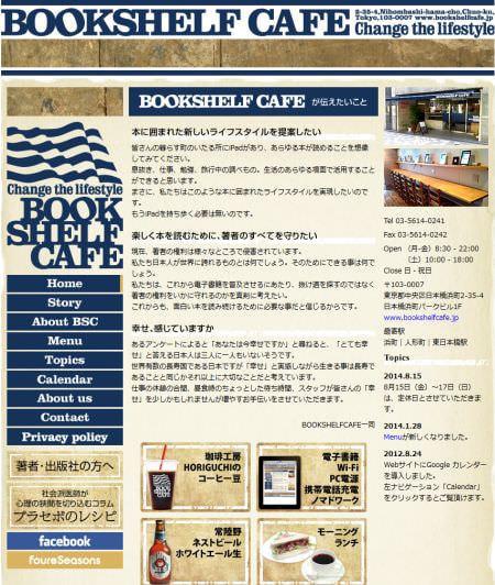 就活生や新社会人に朗報、業界新聞などの電子版が無料で読めるカフェが日本橋浜町に