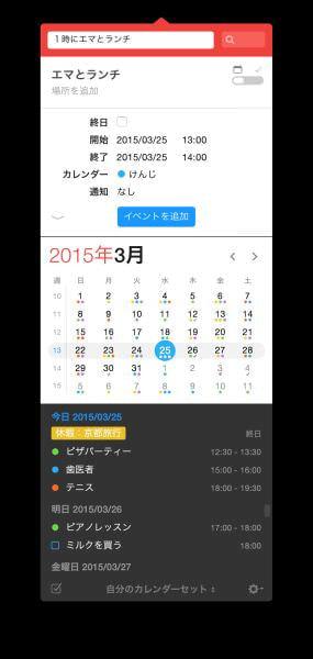 Mac カレンダーアプリ Fantastical、日本語に対応