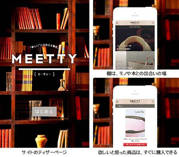 DNP、本や雑貨を横断したテーマ型キュレーションサービス「MEETTY」開始