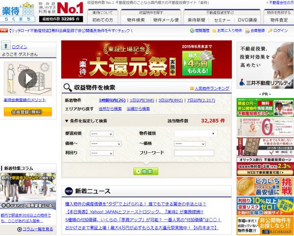 「Yahoo!ファイナンス」で「不動産投資」カテゴリを設置、「楽待」に直接アクセス