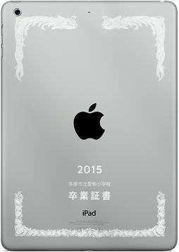 「iPad 卒業証書」を卒業生に授与した愛和小学校