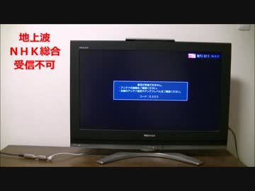 「NHK だけ映らないアンテナ」がニコニコ学会βシンポジウムで発表
