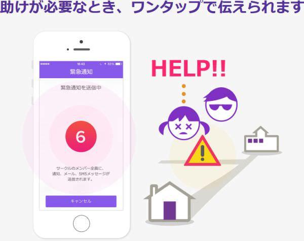 家族や友人全員に助けを求められる位置情報共有アプリ「Life360」、ヤフーが開始
