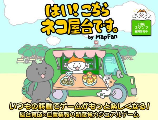 猫屋台の位置ゲー「はい!こちらネコ屋台です」に Android 版!「こちネコ春のニャン祭り」開催
