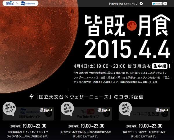 4月4日は夜桜で「月食花見」、ウェザーニューズが皆既月食の全行程を生中継
