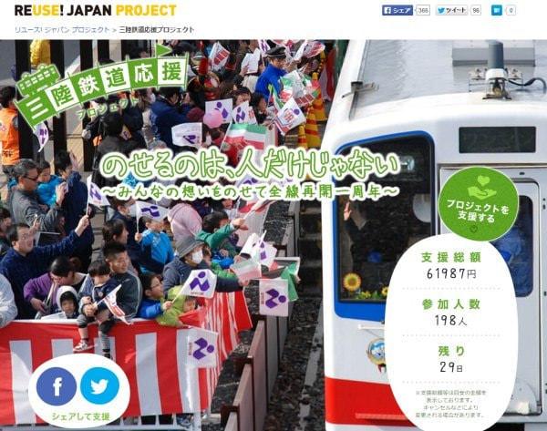 おめでとう三陸鉄道!全線運行再開1周年でポケモン列車や応援チャリティ