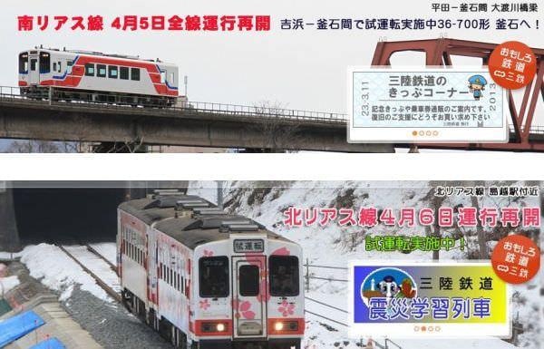 2014年の運行再開は 4月5日に南リアス線 4月6日に北リアス線 (出典:三陸鉄道)