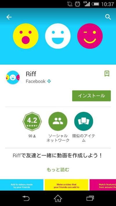 Facebook の動画共有アプリ「Riff」登場、20秒動画を友達とドンドンつなげよう!