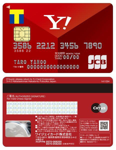 ヤフーでの買い物に便利なクレジットカード、募集開始