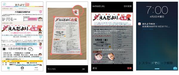 「おたより BOX」画面イメージ(左から「一覧画面」「自動認識画面」「一覧表示指定画面」「通知画面」)