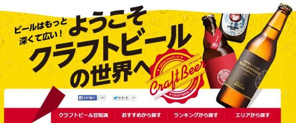 ヤフーがクラフトビール特集サイト開設、人気醸造所は銀河高原/ヤッホー、「東京ビアウィーク」とも連動