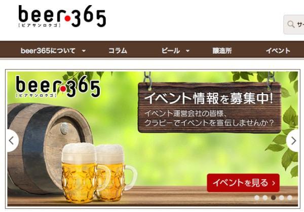 beer365