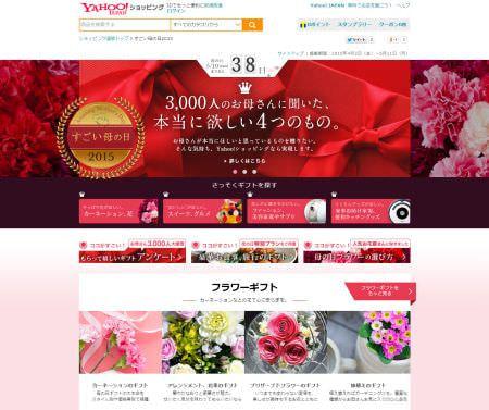 「母の日」には「花よりケーキ」―Yahoo!ショッピングで「母親」の本音を調査