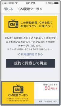 タクシーに乗って CM 動画を見て割引クーポンをもらって―「日本交通タクシー配車」アプリで実証実験