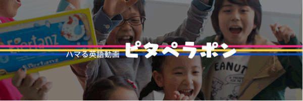子ども向け英語動画「ピタペラポン」、4月末に開始予定