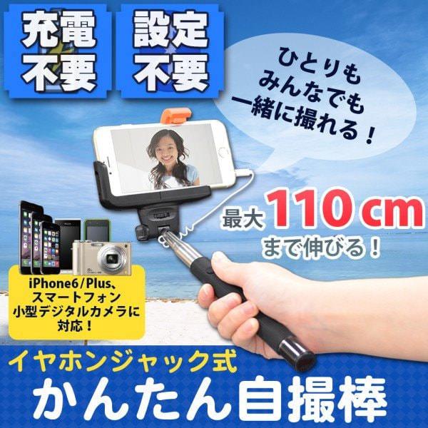 充電/設定/アプリが不要なイヤホン ジャック式の自撮り棒