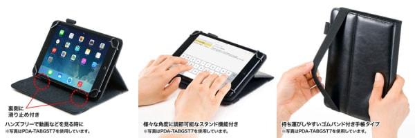8インチ対応の PDA-TABGST8