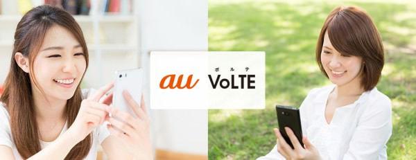au VoLTE (出典:KDDI)