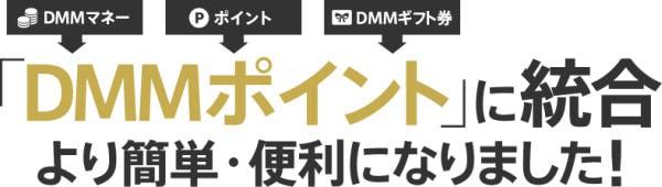 「DMMポイント」誕生、「DMMマネー」「ポイント」「DMMギフト券」統合で便利に