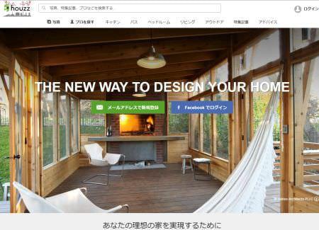住宅のデザインプラットフォーム Houzz がサービス開始