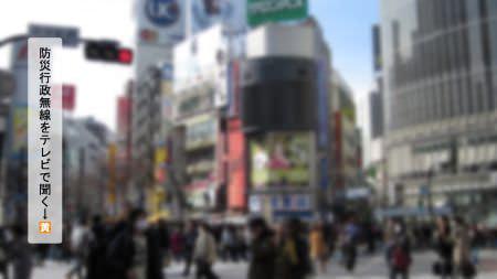 防災無線を CATV で聞く実証実験、東京ケーブルネットワークが荒川区などで