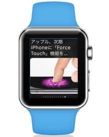 ニュースを手首で確認―ニュースアプリの「マインド」が Apple Watch に対応