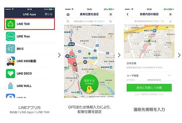 GPS や情報入力で乗車位置を指定できる LINE TAXI