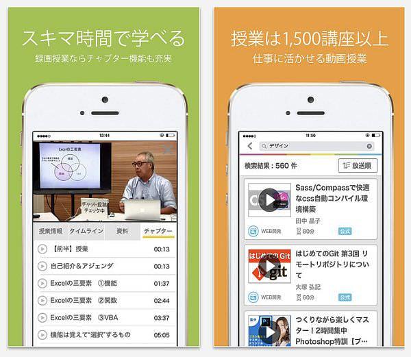 リアルタイム動画学習「スクー」新 iPhone アプリで録画も受講