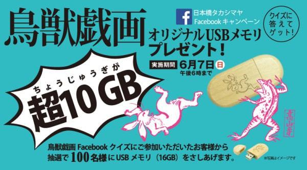 鳥獣戯画デザインの USB メモリー「超10GB(ちょうじゅうぎが)」
