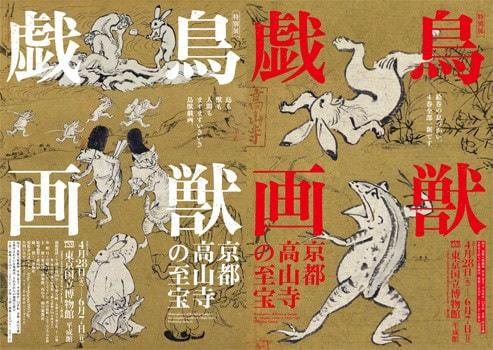 鳥獣戯画−京都 高山寺の至宝− (出典:東京国立博物館)
