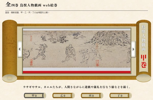 全四巻がオンラインで見られる (出典:「鳥獣戯画−京都 高山寺の至宝−」公式サイト)