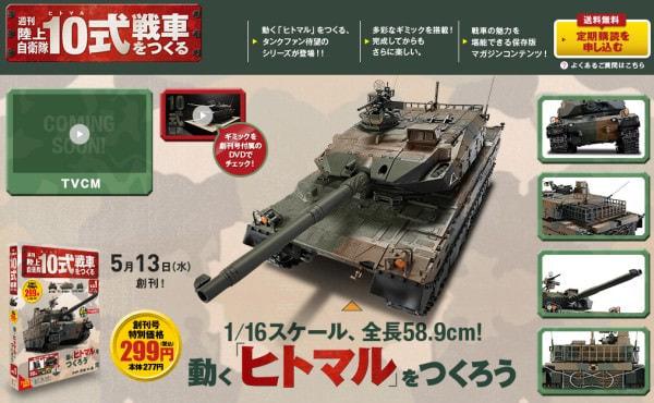 「週刊 陸上自衛隊10式戦車をつくる」、光る/鳴る/動く/見える金属パーツ10式戦車