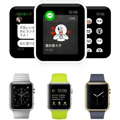 Apple Watch 対応 LINE などはキラーアプリになるか? (出典:LINE、Apple)
