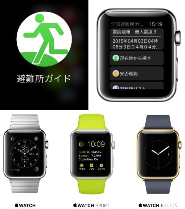 iPhone 版「全国避難所ガイド」が Apple Watch 対応、手元に防災情報をプッシュ通知